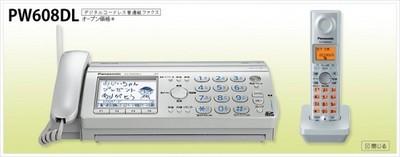 panasonic-paperless-fax-thumb-400x157